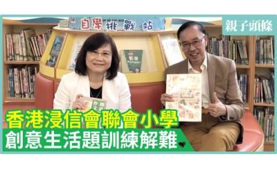 《親子頭條》香港浸信會聯會小學—創意生活題訓練解難