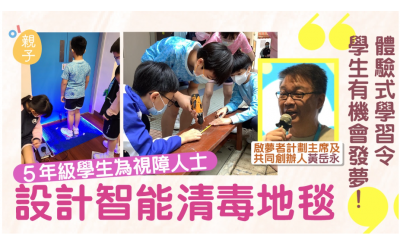 同理心出發 學生為視障人士設計智能清毒地毯:體驗學習好玩自由